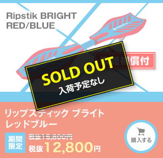 Ripstik BRIGHT RED/BLUE レッドブルー SOLD OUT