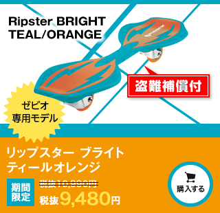 Ripster BRIGHT TEAL/ORANGE ティールオレンジ