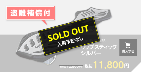 Ripstik SILVER シルバー SOLD OUT