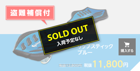 Ripstik BLUE ブルー SOLD OUT