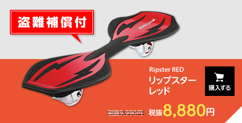 Ripster RED レッド 購入する