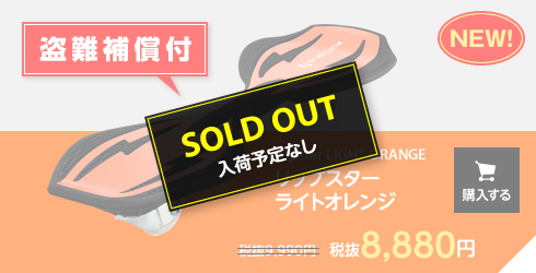 Ripster LIGHT ORANGE ライトオレンジ SOLD OUT