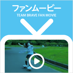 ファンムービー TEAM BRAVE FAN MOVIE