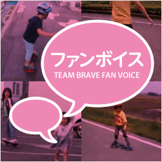ファンボイス TEAM BRAVE FAN VOICE